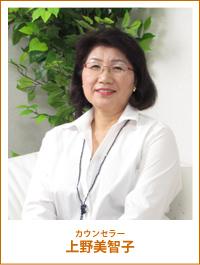 カウンセラー 上野美智子
